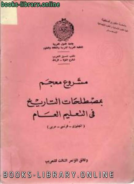 كتاب مشروع معجم بمصطلحات التاريخ في التعليم العام انجليزي فرنسي عربي