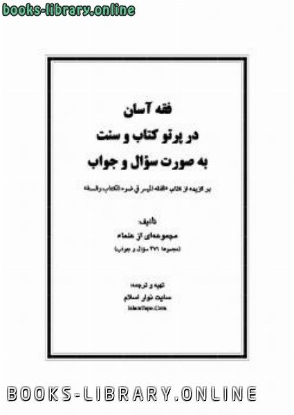 📖 حصريا قراءة كتاب Tawhid and Trinity A Study of Ibn Taymiyyah's al