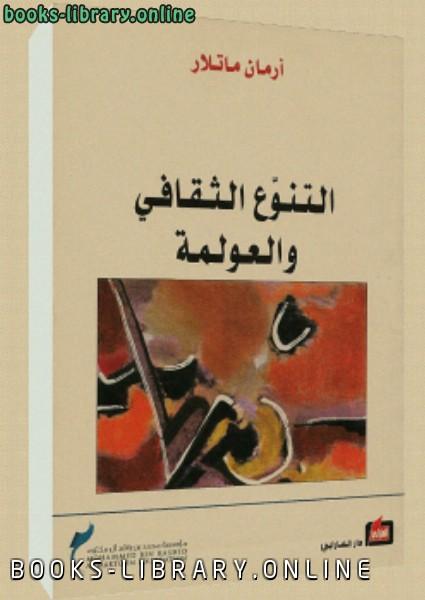 كتاب التنوع الثقافي والعولمة