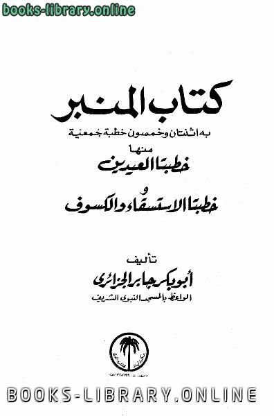 كتاب المنبر (خطب الجمعة والعيدين والاستسقاء والكسوف)