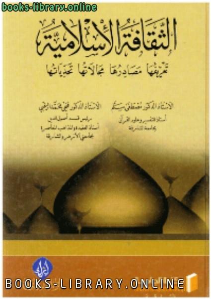 كتاب الثقافة الإسلامية: تعريفها – مصادرها – مجالاتها – تحدياتها