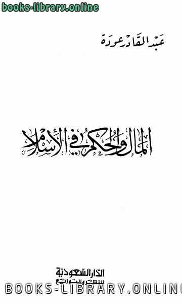 ❞ كتاب المال والحكم في الإسلام ❝