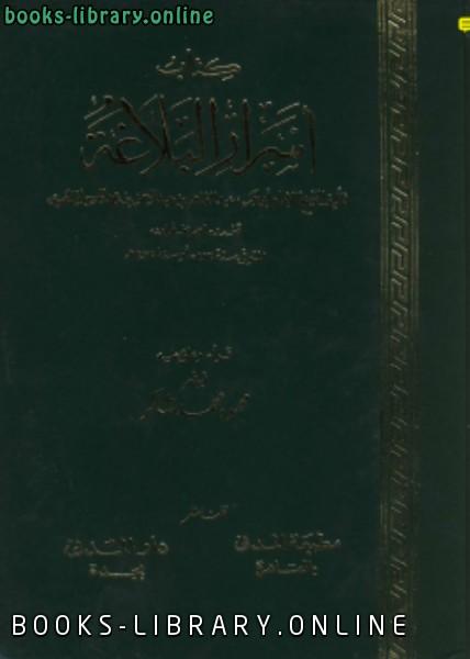 كتاب اسرار البلاغه