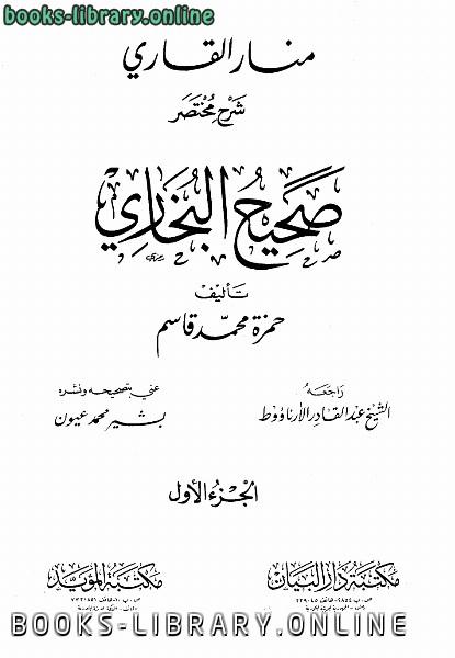 شرح كتاب العلم من صحيح البخاري للحويني pdf