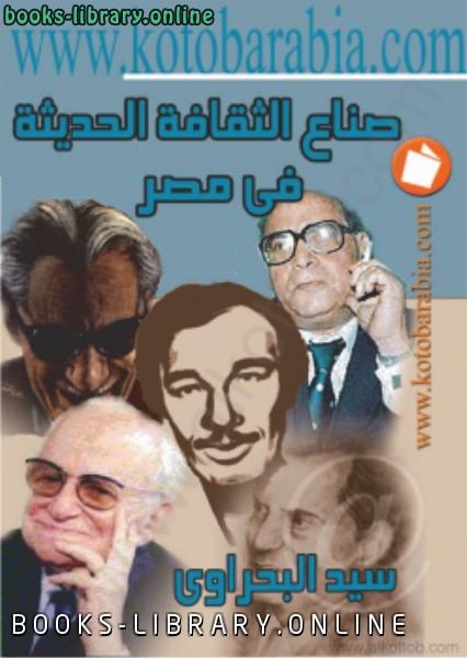 كتاب صناع الثقافة في مصر مبدعون ونقاد
