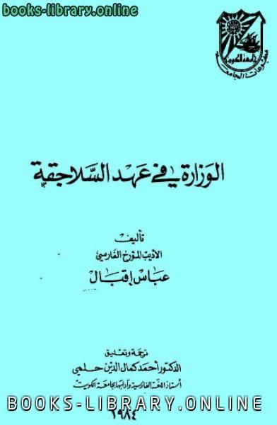 ❞ كتاب الوزارة في عهد السلاجقة ❝  ⏤ عباس إقبال