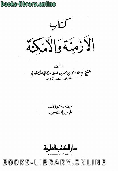 ❞ كتاب الأزمنة والأمكنة ط العلمية ❝  ⏤ أحمد بن محمد بن الحسن المرزوقي