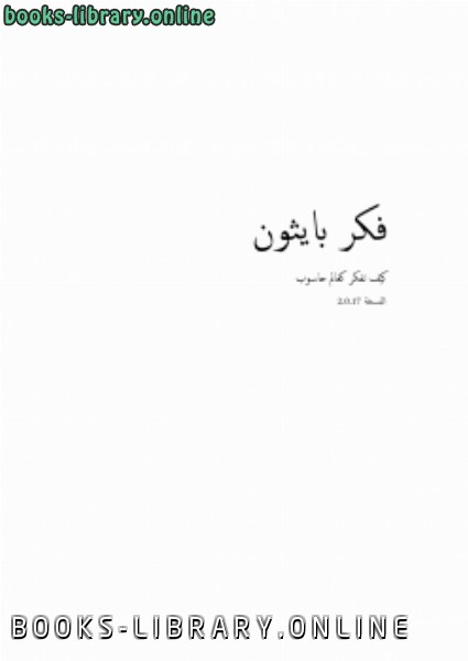 ❞ كتاب فكر بايثون ❝