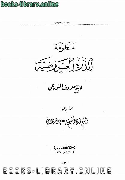 كتاب شرح الدرة العروضية منظومة الدرة العروضية للشيخ معروف النودهي