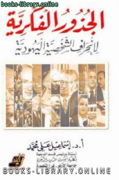 ❞ كتاب الجذور الفكرية لانحراف الشخصية اليهودية ❝