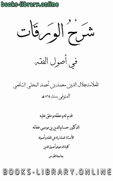❞ كتاب شرح الورقات في أصول الفقه ❝