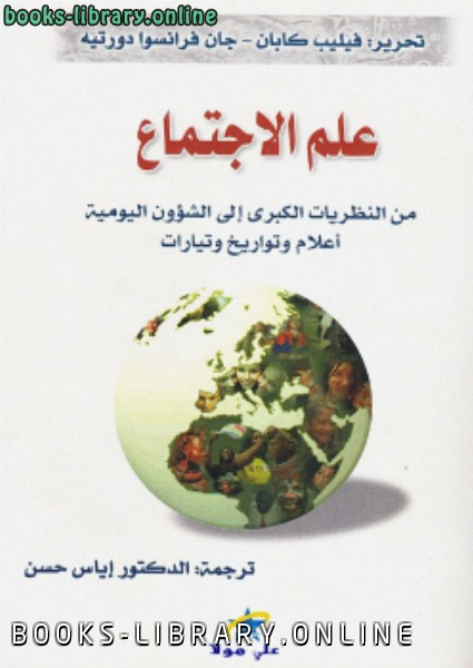 ❞ كتاب علم الإجتماع من النظريات الكبرى ❝  ⏤ فيليب كابان