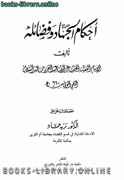 كتاب أحكام الجهاد وفضائله