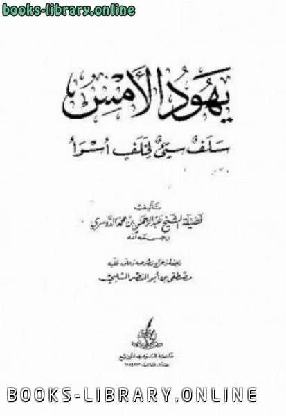 ❞ كتاب يهود الأمس سلف سئ لخلف أسوأ الشيخ ❝  ⏤ عبدالرحمن الدوسري