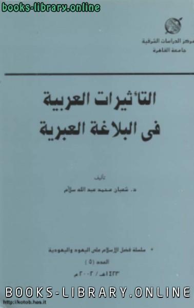 ❞ كتاب التأثيرات العربية فى البلاغة العبرية ❝  ⏤ الدكتور شعبان محمد سلام