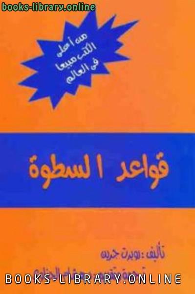كتاب قواعد السطوة لـ  روبرت جرين