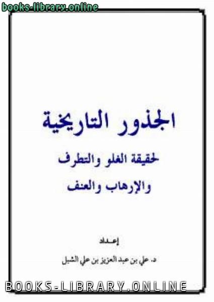 كتاب الجذور التاريخية لحقيقة الغلو والتطرف والإرهاب والعنف