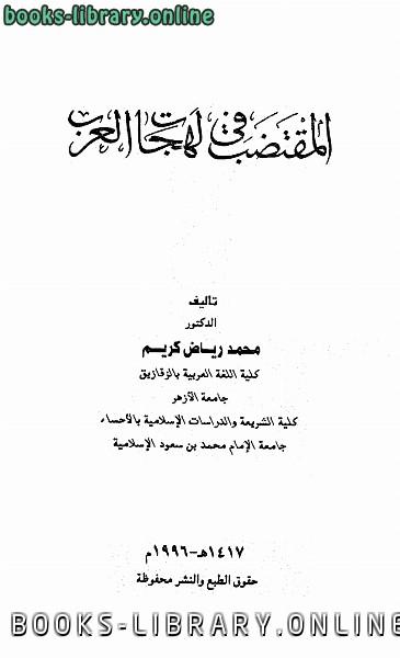 ❞ كتاب المقتضب في لهجات العرب ❝