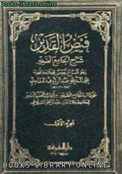 ❞ كتاب فيض القدير شرح الجامع الصغير الجزء الأول: إنما الأعمال بالنيات - أعطيت سبعين ألفا * 1 - 1175 ❝