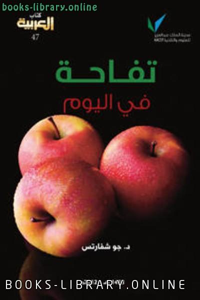 ❞ كتاب تفاحة في اليوم ❝  ⏤ د جو شفارتس