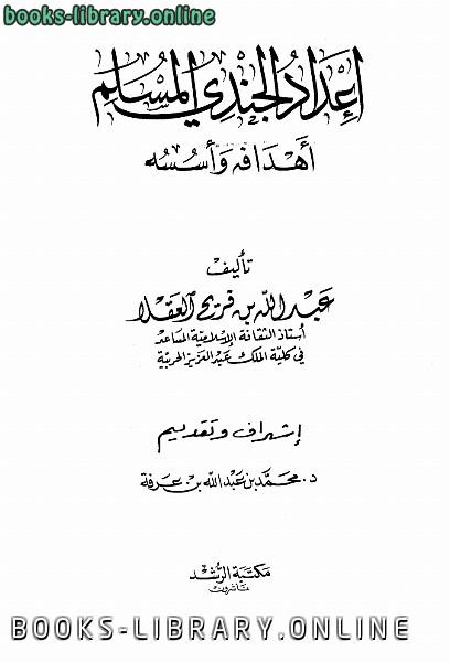 كتاب إعداد الجندي المسلم أهدافه وأسسه