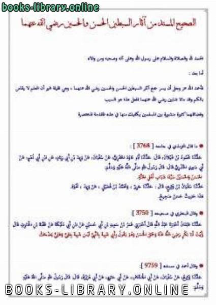 كتاب الصحيح المسند من آثار السبطين الحسن والحسين رضي الله عنهما