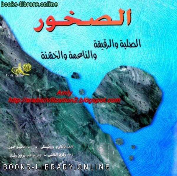 ❞ قصة الصخور - سلسلة العلوم المدهشة ❝  ⏤ ناتالى م. روزنيسكى