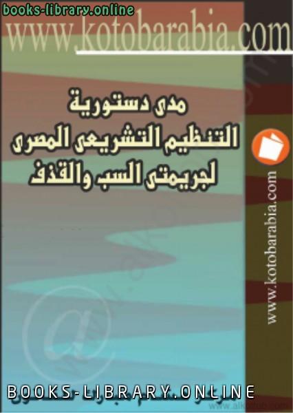 ❞ كتاب مدى دستورية التنظيم التشريعى المصرى لجريمتي السب والقذف ❝