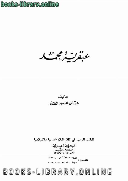 ❞ كتاب عبقرية محمد ❝  ⏤ عباس محمود العقاد