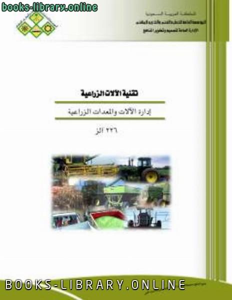 ❞ كتاب إدارة الآلات والمعدات الزراعية ❝