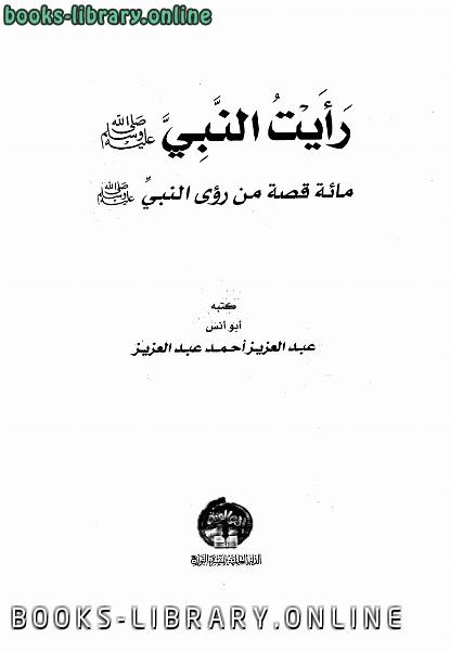 كتاب رأيت النبي صلي الله عليه وسلم