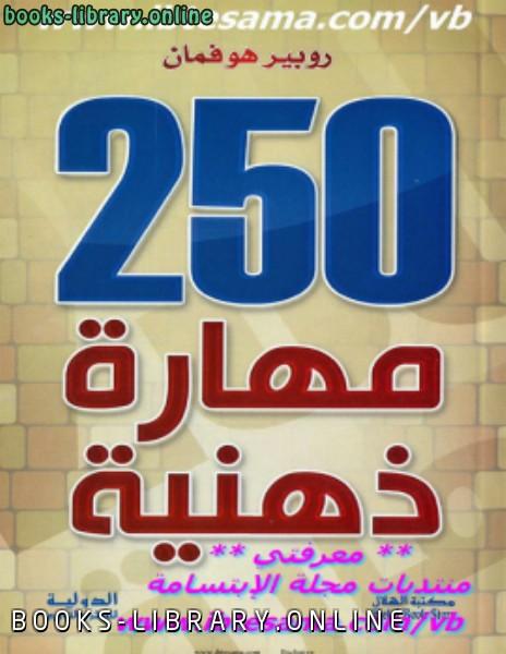 كتاب 250 مهارة ذهنية