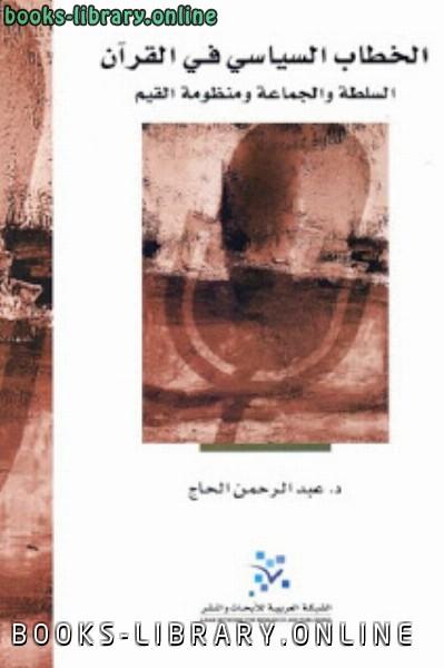 ❞ كتاب الخطاب السياسي في القرآن السلطة والجماعة ومنظومة القيم ❝  ⏤ عبد الرحمن الحاج