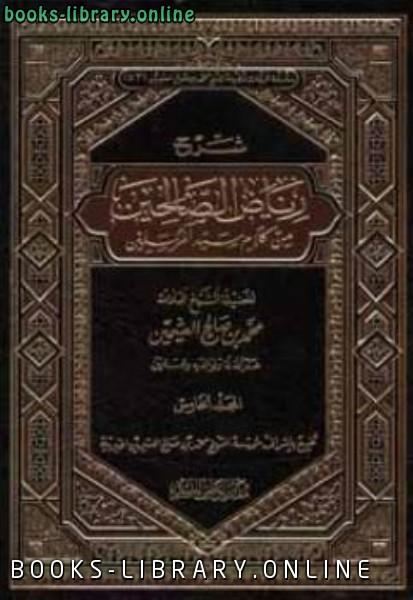 ❞ كتاب شرح رياض الصالحين ط الوطن مجلد 1 ❝  ⏤ محمد بن صالح العثيمين