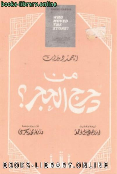 كتاب من دحرج الحجر