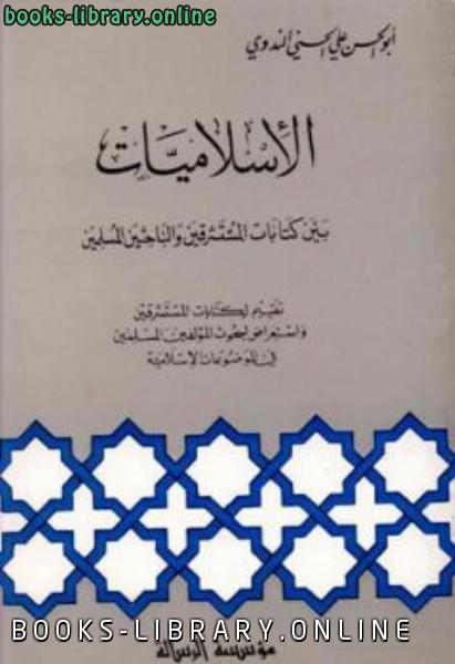 كتاب الإسلاميات بين ات المستشرقين والباحثين المسلمين