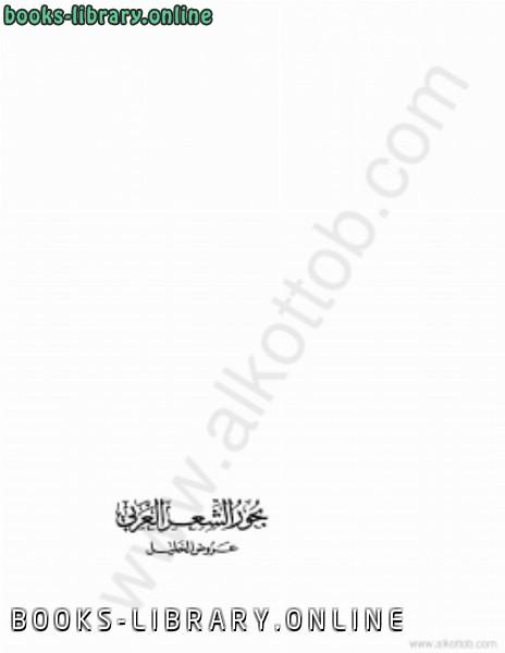 كتاب بحور الشعر العربي عروض الخليل