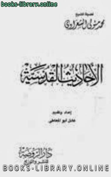 كتاب الاحاديث القدسية الشيخ الشعراوى