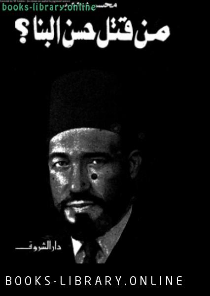 كتاب من قتل حسن البنا ؟