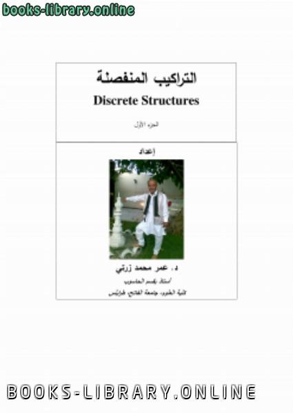 ❞ كتاب التراكيب المنفصلة( discrete structures (1 ❝