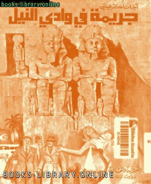 كتاب جريمة في وادى النيل