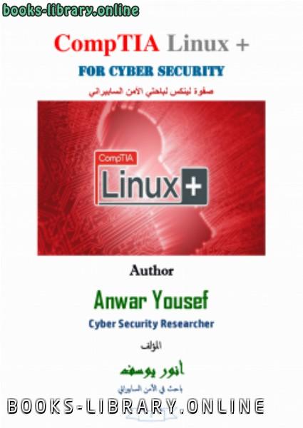 ❞ كتاب صفوة لينكس لباحثي الأمن السيبراني ❝
