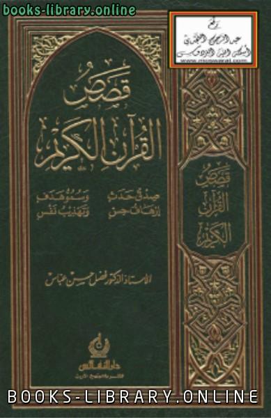 كتاب قصص القرآن الكريم