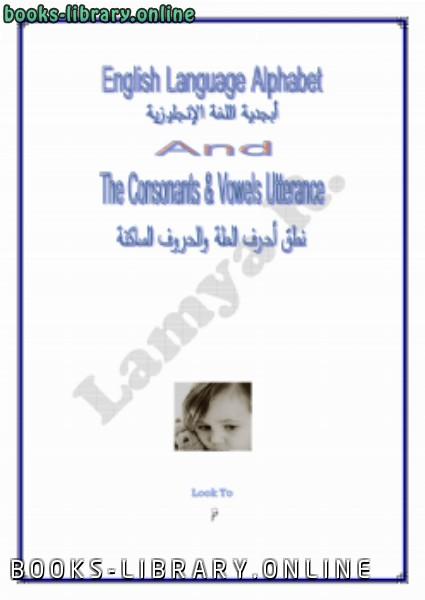 كتاب نطق الأحرف المتحركة والساكنة الأنجليزية