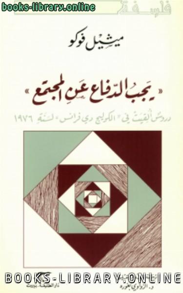 ❞ كتاب يجب الدفاع عن المجتمع ❝  ⏤ ميشيل فوكو