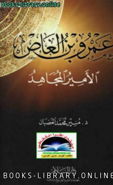 كتاب عمرو بن العاص الأمير المجاهد