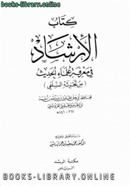 كتاب الإرشاد في معرفة علماء الحديث