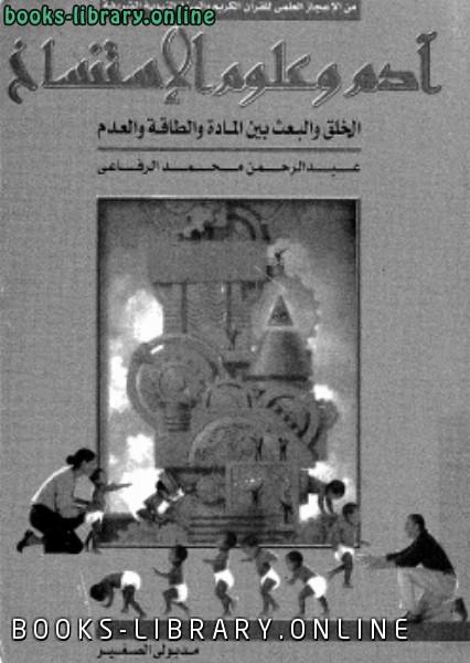 ❞ كتاب آدم وعلوم الاستنساخ ❝  ⏤ عبد الرحمن محمد الرافعي