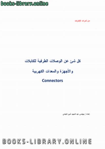 كتاب الوصلات الطرفية للكابلات والأجهزة