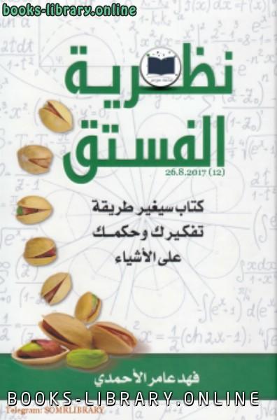 ❞ كتاب نظرية الفستق ( سيغير طريقة تفكيرك وحكمك على الأشياء) ❝  ⏤ فهد عامر الاحمدى